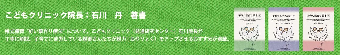 子育て親育ち読本 こどもクリニック院長:石川丹 著書