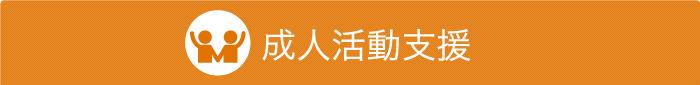 seijin-top